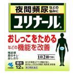 【第2類医薬品】小林製薬 ユリナールa 顆粒 (12包) 残尿感 夜間頻尿