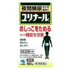【第2類医薬品】小林製薬 ユリナールb 錠剤 (60錠) 残尿感 夜間頻尿
