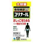 【第2類医薬品】小林製薬 ユリナールb 錠剤 (120錠) 残尿感 夜間頻尿 送料無料