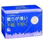 【第2類医薬品】クラシエ薬品 加味帰脾湯エキス顆粒 クラシエ (24包)