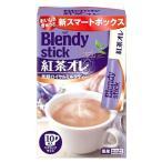 AGF ブレンディ スティック 紅茶オレ (10本入) ロイヤルミルクティー