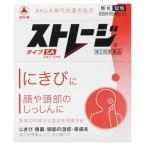 【第2類医薬品】武田薬品 タケダ ストレージ タイプSA (12包) 清上防風湯 にきび しっしん
