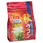 井藤漢方 秋ウコン粉末100% (200g) 秋ウコン
