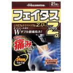【第2類医薬品】久光製薬 フェイタスZαジクサス (21枚入) ジクロフェナクナトリウム2.0%配合 送料無料