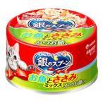 ユニチャーム ペットケア 銀のスプーン 缶 お魚とささみミックス かつお節入り (70g) キャットフード