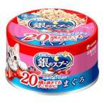 ユニチャーム ペットケア 銀のスプーン 缶 20歳を過ぎてもすこやかに まぐろ (70g) キャットフード