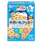 和光堂 赤ちゃんのおやつ +Caカルシウム やきいもクッキー 9か月頃から (2本×6袋) ベビーおやつ