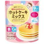 和光堂 赤ちゃんのやさしいホットケーキミックス プレーン 9か月頃から幼児期まで (100g) ベビーおやつ