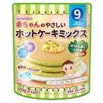 和光堂 赤ちゃんのやさしいホットケーキミックス ほうれん草と小松菜 9か月頃から幼児期まで (100g) ベビーおやつ