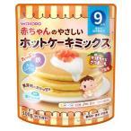 和光堂 赤ちゃんのやさしいホットケーキミックス かぼちゃとさつまいも 9か月頃から幼児期まで (100g) ベビーおやつ