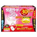 白元アース 快適ガードプロ プリーツタイプ 小さめサイズ お徳用 (30枚入) マスク