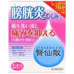 【第2類医薬品】摩耶堂製薬 腎仙散 (21包) 膀胱炎 むくみ