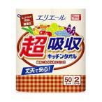 大王製紙 エリエール 超吸収キッチンタオル 無漂白 2ロール (50カット) キッチンペーパー