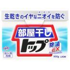 ライオン 部屋干しトップ 除菌EX (900g) トップ 粉末 衣料用洗剤