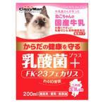 ドギーマン キャティーマン ねこちゃんの国産牛乳 乳酸菌プラス (200mL) キャットフード 猫用ミルク