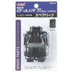 ジェックス e-AIR 4000用 スペアパーツ (1個) 水槽用エアーポンプ 観賞魚用品
