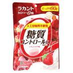 サラヤ ラカントカロリーゼロ飴 いちごミルク味 (60g) ラカント キャンディ ※軽減税率対象商品