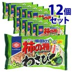 《セット販売》 亀田製菓 亀田の柿の種 わさび 6袋詰 (182g)×12個セット 柿の種 ※軽減税率対象商品