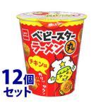 《セット販売》 おやつカンパニー ベビースター ラーメン丸 チキン味 (63g)×12個セット スナック菓子 ※軽減税率対象商品