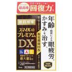 【第2類医薬品】ライオン スマイル40 プレミアムDX (15mL) 目薬 眼精疲労 送料無料