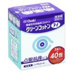 オオサキメディカル クリーンコットンアイ (2枚×40包) 洗浄綿 医薬部外品