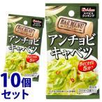 《セット販売》 ハウス食品 スパイスクッキング バルメニュー アンチョビキャベツ (6.4g×2袋)×10個セット 調味料 ※軽減税率対象商品