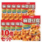《セット販売》 丸美屋 麻婆豆腐の素 中辛 (162g)×10個セット マーボー豆腐 ※軽減税率対象商品