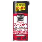 呉工業 KURE CRC スーパーグリースメイト 1056 (300mL) 潤滑剤・オイルスプレー