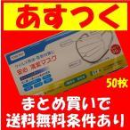 【わけあり箱つぶれ品】TOWA BOX柔らか立体マスクふつうサイズ50枚入 平ゴム・3層構造 マスク白色