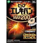 Yahoo!くすりの平塚ヤフー店ピップエレキバンMAX200(24粒) エレキバン史上最大磁力の200ミリテスラ