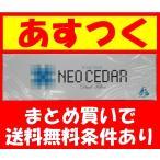 即納 【第(2)類医薬品】 ネオシーダー20本入×10個(カートン)