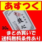 【第2類医薬品】救心 30粒(救心製薬)