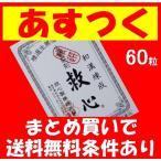 【第2類医薬品】救心 60粒(救心製薬)