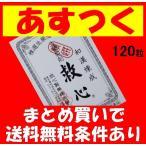 【第2類医薬品】救心 120粒(救心製薬)