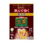 【第2類医薬品】生葉漢方内服薬(84錠) 排膿散及湯