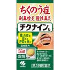 【第2類医薬品】チクナインb (56錠)ちくのう症