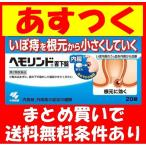 【第2類医薬品】ヘモリンド舌下錠(20錠) ぢの薬