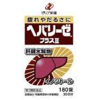 【第3類医薬品】ヘパリーゼプラスII(180錠)