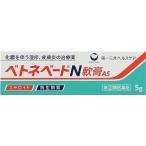 【第(2)類医薬品】ベトネベートN軟膏AS 5g