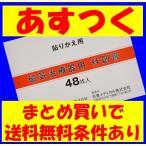 第一三共 磁気治療器用 絆創膏 48枚  ピップエレキバン等の貼り替えテープ