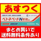 ベトネベートN軟膏AS (10g)大容量(第(2)類医薬品)