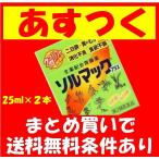 【第2類医薬品】ソルマックプラス(25ml×2本) ウコン・カンゾウ配合