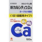 【第2類医薬品】新カルシチュウD3(100錠)