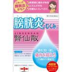 【第2類医薬品】腎仙散(12包) ジンセンサン ぼうこう炎・むくみ