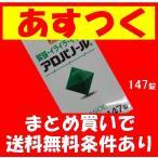 【第2類医薬品】アロパノール 147錠(全薬工業)