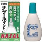 ナザール スプレー スクイーズ30mL 緑(第2類医薬品)