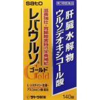 レバウルソゴールド (140錠)(第3類医薬品)