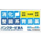 【第3類医薬品】パンクターゼ錠A(150錠) 消化整腸系胃腸薬