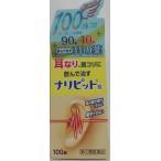 ナリピット錠 100錠 (第(2)類医薬品) 原沢製薬