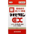 【第3類医薬品】新ネオビタミンEX クニヒロ(270錠) アリナミンEXプラスジェネリック